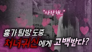 Ghost Hunting [흉가체험]귀신음성이..!? 90년대 봉제공장/Ghost Proposals?/Abandoned Sewing factory