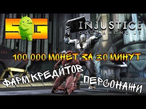 Фарм и Прокачка в игре Injustice (Android) 100к за 30 минут