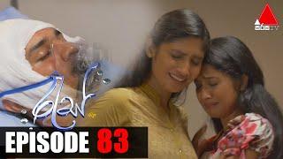 Ras - Epiosde 83 | 19th June 2020 | Sirasa TV - Res Thumbnail