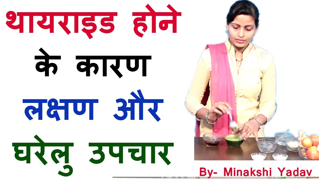 Tag - thyroid diet for weight loss in hindi