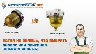 Обзор сепараторов для дизтоплива DAHL65 США и DAHL65 Китай