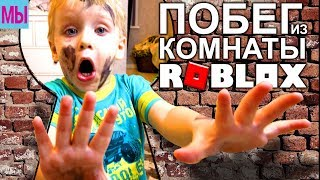 sfuggire il nuovo livello di camera Robloks di video di animazione per camera bambini quest gioco ROBLOX fuga