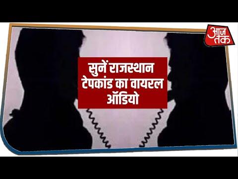 सुनें Rajasthan टेपकांड का वो Audio, जिसपर Gajendra Singh Shekhawat की गिरफ्तारी चाहती है Congress