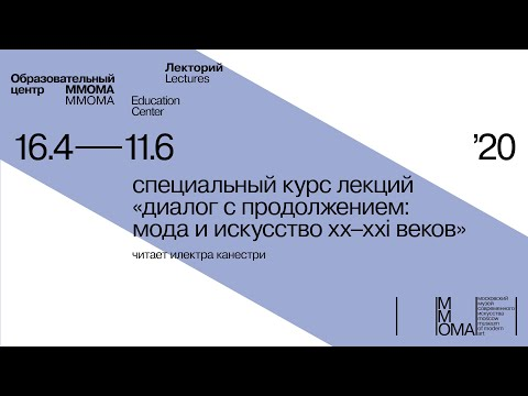 Мода и искусство ΧΧ-ΧΧI вв. Авторский цикл онлайн-лекций Илектры Канестри