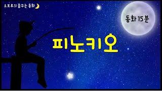 [소보루TV] 피노키오 - 잠잘때 듣는 동화/어른과 아…