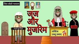 Judge and mujrim comedy video,talking tom juj mujrim,phir bakbas