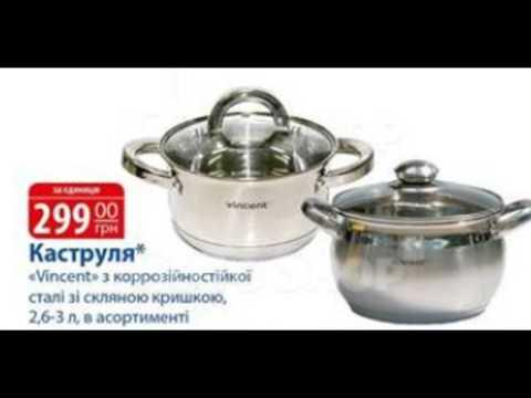 Акции и скидки супермаркетов Киева 2017