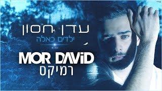 עדן חסון - ילדים כאלה - מור דוד רמיקס - MOR DAVID Remix