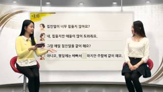 [바른 한국어 2급] 4-1 청소하거나 설거지를 해요.