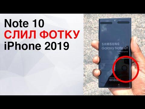 Galaxy Note 10 СЛИЛ ФОТКУ IPhone 2019 | Новый Macbook с 5G | Космическая Заправка и другие новости!
