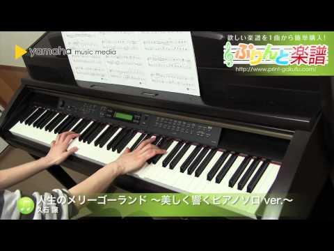 人生のメリーゴーランド 〜美しく響くピアノソロ ver.〜 久石 譲