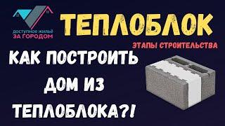 Как построить дом из теплоблока?! (этапы строительства)(http://dommarket24.ru/doma/ Как построить дом из теплоблока?! (этапы строительства) Заказать строительство дома из тепло..., 2015-12-26T13:16:50.000Z)