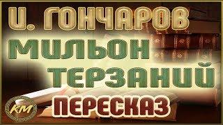 Мильон терзаний. Иван Гончаров