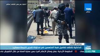 موجزTeN - الداخلية تكشف تفاصيل ضبط المتهمين في محاولة تفجير كنيسة مسطرد