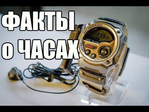 Интересные факты про часы Casio