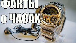 Интересные факты про часы Casio(В бывшем доме бывшего соучредителя компании Casio Тошио Кашио демонстрируют богатую историю необычных наруч..., 2015-07-26T14:57:06.000Z)