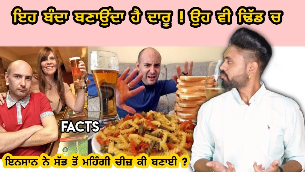 ਇਹ ਬੰਦੇ ਦੇ Stomach vich Bandi Daru ? Facts | Duniya di Sab to Mehngi cheej Ki Bnayi insan ne ?Punjab