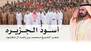 """من أشعار صاحب السمو الشيخ محمد بن راشد آل مكتوم أغنية """" أسود الجزيرة """""""