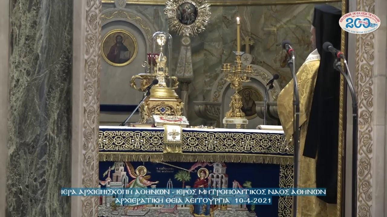 Αρχιερατική Θεία Λειτουργία επί τη μνήμη του Αγίου Εθνομάρτυρος Πατριάρχου ΓΡΗΓΟΡΙΟΥ Ε` 10-4-2021