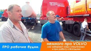 Немного ПРО VOLVO, как забирают нашу спецтехнику и про работу в Магадане.