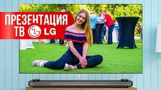 Новые телевизоры LG 2018 – LG SIGNATURE OLED TV W8- обзор от Ники