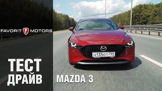 Мазда 3 2019 года: Тест-драйв Mazda 3 хэтчбек нового поколения