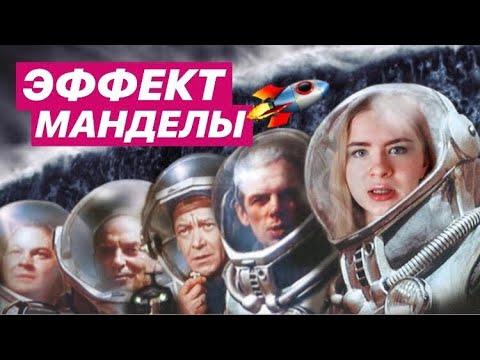 Эффект Манделы: Расследование // Кино и Космос в СССР, Пятый океан, Маяковский