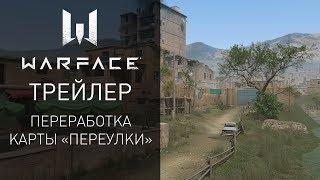 """Уже в Warface: переработанная карта """"Переулки"""""""