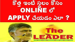 HOW TO APPLY FOR Govt LAND FOR HOUSE In online in andhra     ONLINE  APPLY