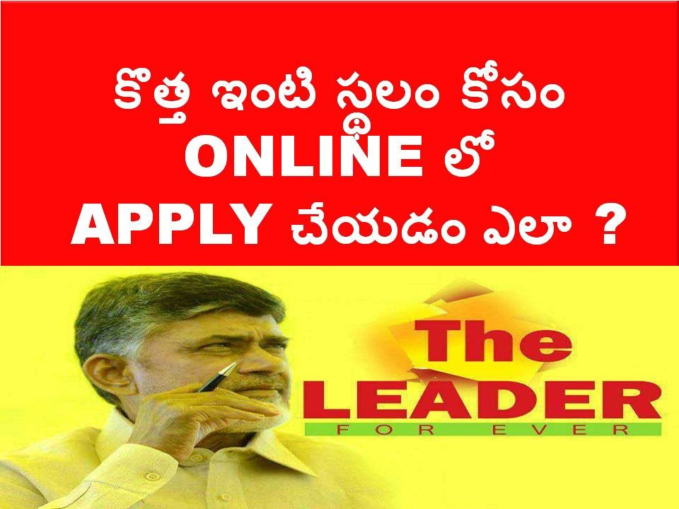 HOW TO APPLY FOR Govt LAND FOR HOUSE In online in andhra కొత్త ఇంటి స్థలం  కోసం ONLINE లో APPLY
