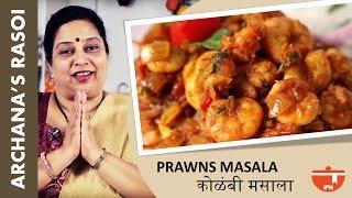 Home-Made Prawns Masala (Spicy Prawns) By Archana