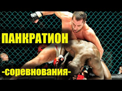 Современный ПАНКРАТИОН Ковёр №2 Кубок Республики Беларусь