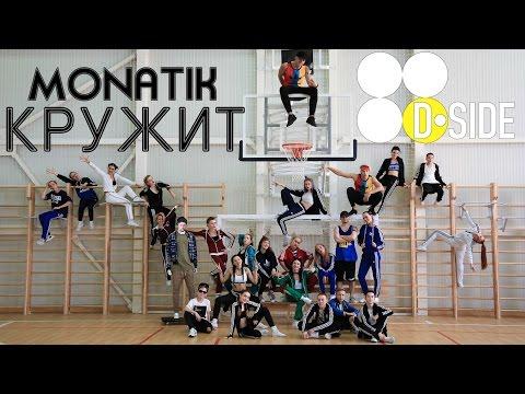 MONATIK - КРУЖИТ  D.side Fam lil D Dside Band  D.side dance studio