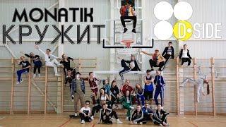Download MONATIK - КРУЖИТ | D.side Fam; lil D; Dside Band | D.side dance studio Mp3 and Videos