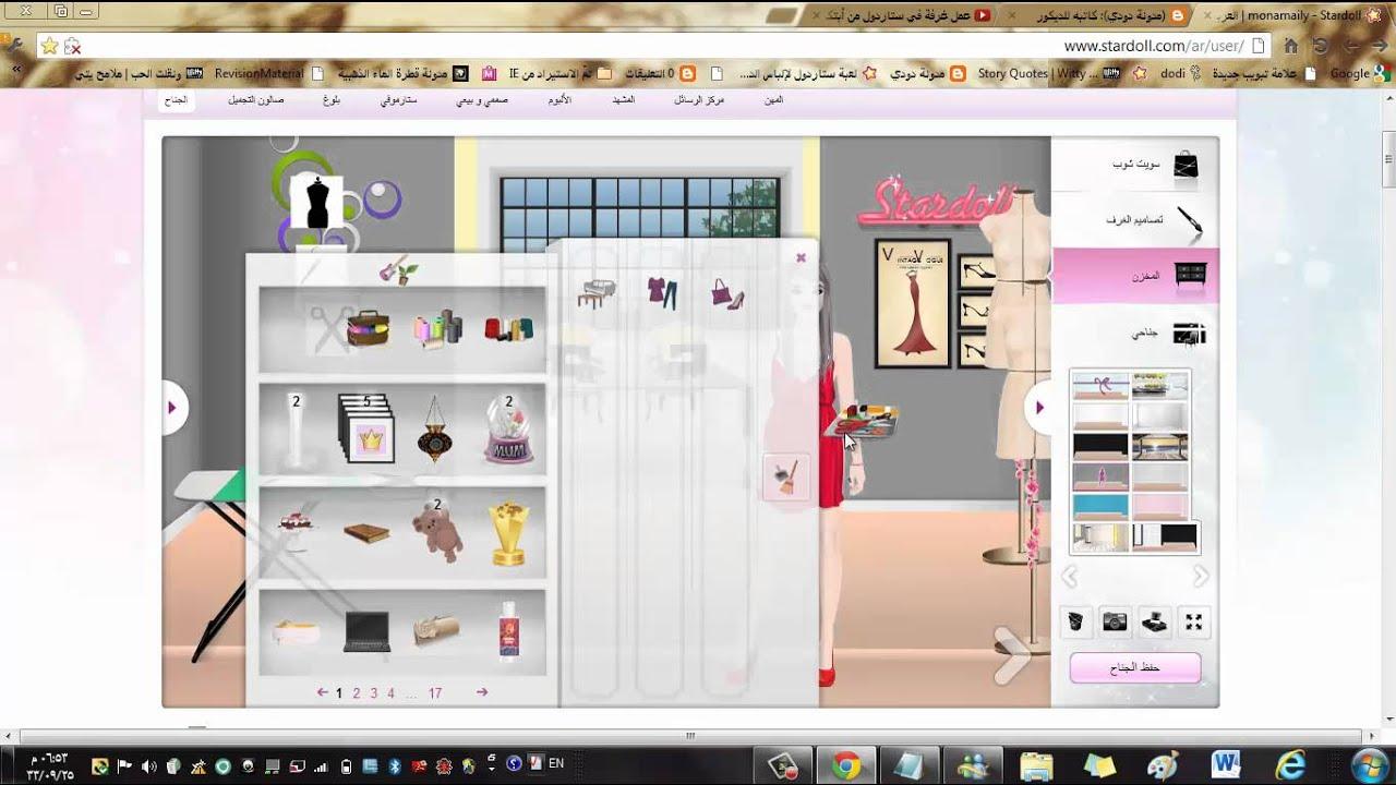 عمل غرفة خياطة من تصميم monamaily ^  ^       YouTube