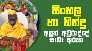 සිංහල හා හින්දු අලුත් අවුරුද්දේ සැබෑ අරුත | Piyum Vila | 12 - 04 - 2021 | SiyathaTV Thumbnail