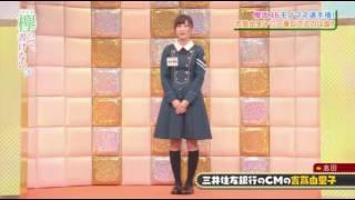 《Keyakizaka Mimicry》『Manaka Shida!三井住友銀行のCMの吉高由里子。』