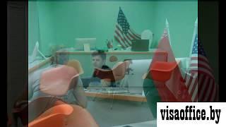 Виза в США. Отзыв о получении визы в Минске.2018