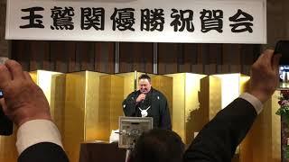 玉鷲関2019年大相撲初場所優勝おめでとうございます! 片男波部屋 http:...