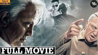 Bharateeyudu Telugu Full Movie || భారతీయుడు || Kamal Hassan, Manisha Koirala || Telugu Latest Movies