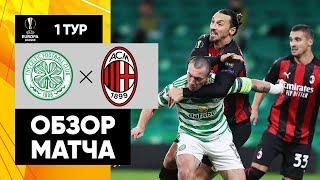 22.10.2020 Селтик - Милан - 1:3. Обзор матча