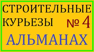 Альманах строительные курьёзы 4 выпуск(, 2015-06-14T19:37:45.000Z)