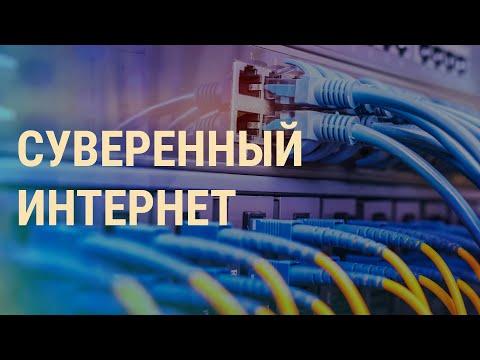 Луговой и Потупчик – о будущем Рунета   ВЕЧЕР   01.11.19