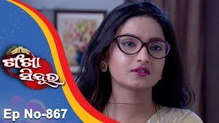 Sankha Sindura | Full Ep 867  30th Oct 2017 | Odia Serial - TarangTV