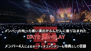 "GLAY 25th Anniversary ""LIVE DEMOCRACY"" Powered by HOTEL GLAY DVD&Blu-ray オーディオコメンタリーver. 60秒SPOT"