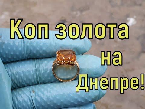 Поиск золота Minelab X Terra 705! Коп по дну Днепра! Фильм 44