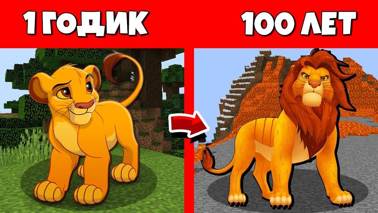 Как Симба Король Лев прожил жизнь в Майнкрафт / Эволюция Мобов 1 годик 100 лет Minecraft / Цикл Майн