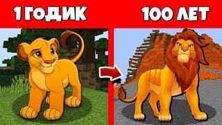 Как Симба Король Лев прожил жизнь в Майнкрафт  Эволюция Мобов 1 годик 100 лет Minecraft  Цикл Майн