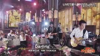 V6 Darling