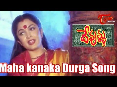 Maha Kanaka Durga Song from Devullu Telugu Movie    Prithvi, Raasi